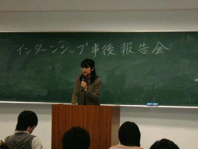 2006年度金沢大学法学部インターンシップ事後説明会