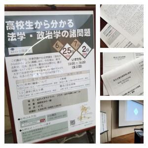 公開講座「高校生から分かる法学・政治学の諸問題」
