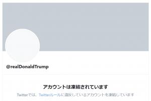 realDonaldTrump_Suspended
